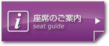 Seat Guide