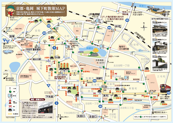 Kameoka Walking/Cycling Map