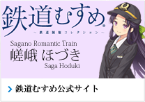 Railway Girls Official Site
