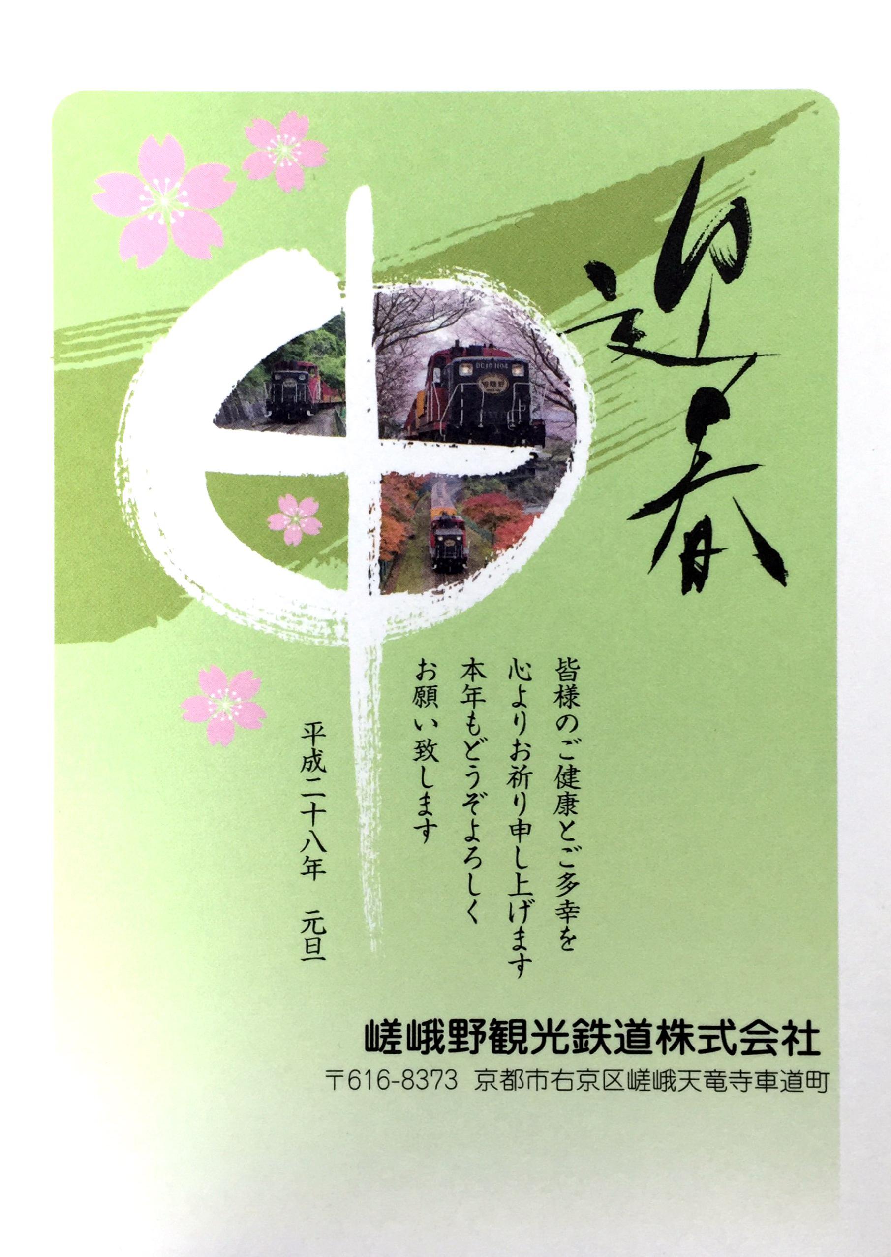 嵯峨野観光鉄道株式会社-2016年賀