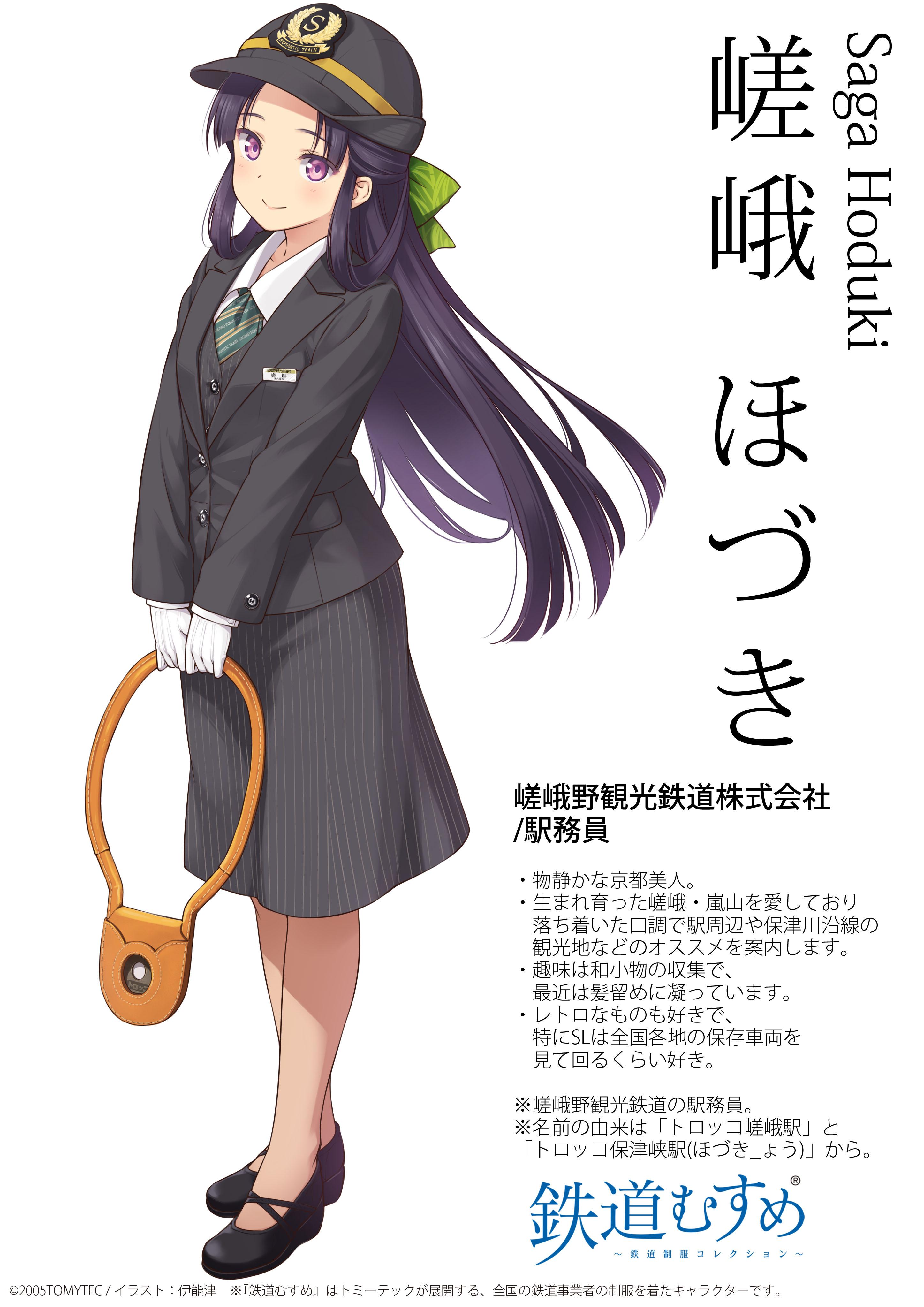嵯峨野トロッコ鉄道むすめ「嵯峨ほづき」Hozuki Saga