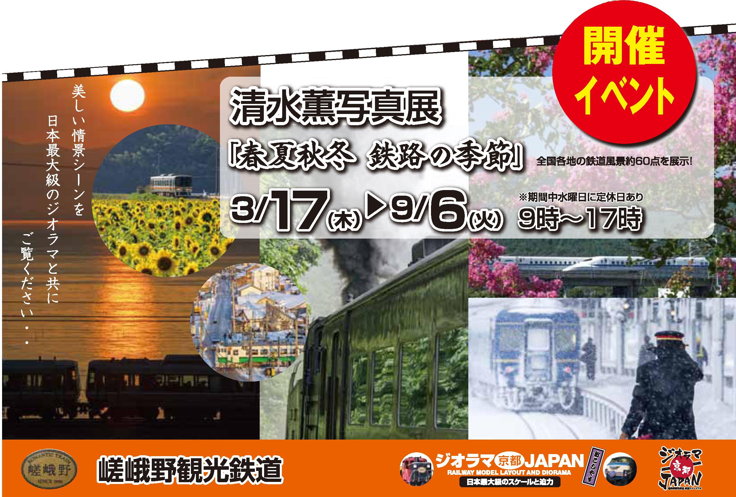 嵯峨野観光鉄道 清水薫写真展
